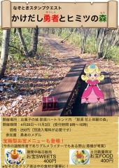 那須 花と体験の森でイベントを行います