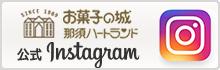 お菓子の城 那須ハートランド 公式Instagramページ
