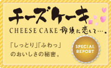 CHEESE CAKE 那須に恋して…。