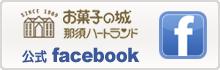 お菓子の城 那須ハートラン 公式facebookページ