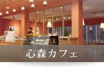 心森カフェ
