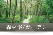 森林浴/ガーデン
