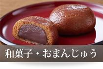 和菓子・おまんじゅう